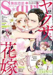 無敵恋愛S*girl2020年6月号