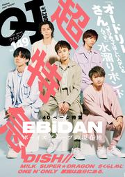 Quick Japan(クイック・ジャパン)Vol.149  2020年2月発売号 [雑誌]