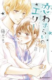 恋わずらいのエリー(11)