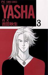 YASHA―夜叉―(3)【期間限定 無料お試し版】