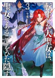 【Book Walker限定オリジナルSS付】転生した大聖女は、聖女であることをひた隠す3