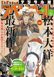 ビッグコミックスペリオール 2020年11号(2020年5月8日発売)