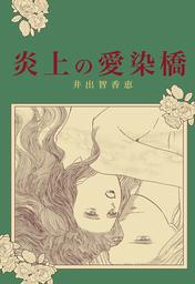 井出智香恵(マンガ)の作品一覧 電子書籍無料試し読みならBOOK☆WALKER