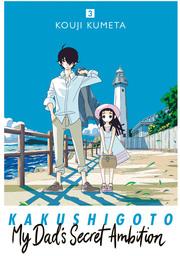 Kakushigoto: My Dad's Secret Ambition 3
