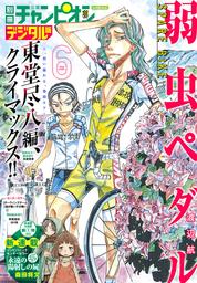 別冊少年チャンピオン2020年6月号
