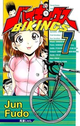 BIKINGS, Volume 7