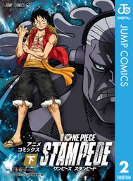 劇場版 ONE PIECE STAMPEDE アニメコミックス 下巻