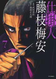 仕掛人 藤枝梅安 (7)
