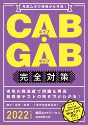 CAB・GAB完全対策 2022年度版