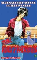 SUZUNARI HIGH SCHOOL DETECTIVE CLUB, Volume 8