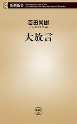 大放言(新潮新書)