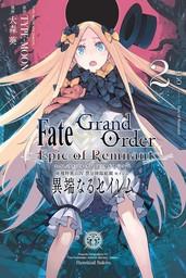 Fate/Grand Order -Epic of Remnant- 亜種特異点Ⅳ 禁忌降臨庭園 セイレム 異端なるセイレム: 2【イラスト特典付】