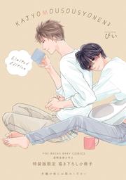 過剰妄想少年3 【描き下ろし小冊子】