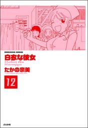 白衣な彼女(分冊版) 【第12話】