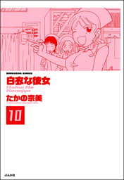 白衣な彼女(分冊版) 【第10話】