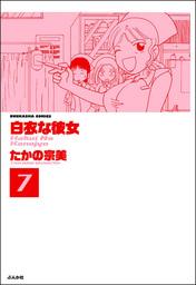 白衣な彼女(分冊版) 【第7話】