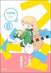 2KZ(分冊版) 【第6話】