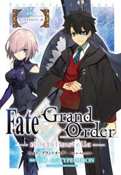 Fate/Grand Order -mortalis:stella- 第9節 見上げる少女たち・前