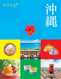 ココミル沖縄(2021年版)