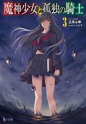 魔神少女と孤独の騎士 3