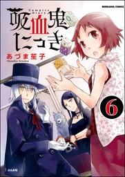 吸血鬼にっき(分冊版) 【第6話】