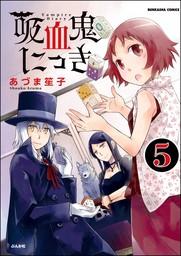 吸血鬼にっき(分冊版) 【第5話】