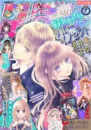 りぼん 2020年7月号 電子版
