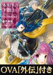 【OVA「外伝」付き】本好きの下剋上~司書になるためには手段を選んでいられません~第五部「女神の化身II」