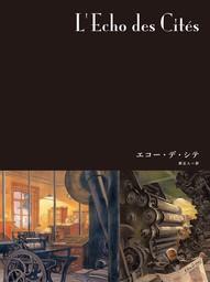 闇の国々III[分冊版] エコー・デ・シテ