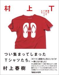 村上T 僕の愛したTシャツたち