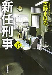 新任刑事(下)(新潮文庫)