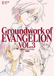 新世紀エヴァンゲリオン 原画集 Groundwork of EVANGELION Vol.3