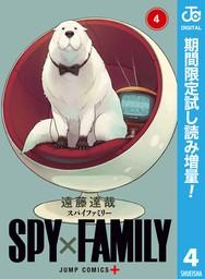 SPY×FAMILY【期間限定試し読み増量】 4