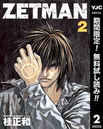 ZETMAN【期間限定無料】 2