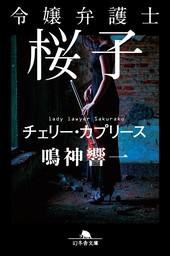 令嬢弁護士桜子 チェリー・カプリース