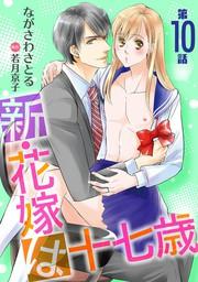 新・花嫁は十七歳【コミカライズ】【単話】 第10話