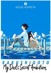 Kakushigoto: My Dad's Secret Ambition 4
