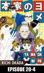 THE YAMADA WIFE, Episode 20-4