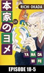 THE YAMADA WIFE, Episode 18-5