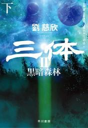 三体II 黒暗森林(下)