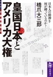 皇国日本とアメリカ大権 ──日本人の精神を何が縛っているのか?