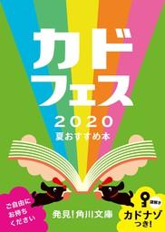 カドフェス2020小冊子