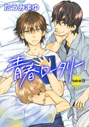青春ロータリー 【雑誌掲載版】take:3