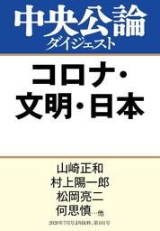 コロナ・文明・日本