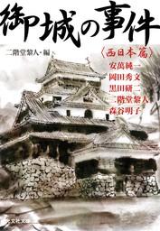 御城の事件~〈西日本篇〉~