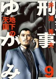 刑事ゆがみ(9)