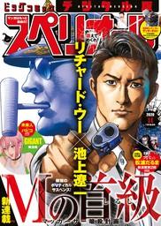 ビッグコミックスペリオール 2020年14号(2020年6月26日発売)
