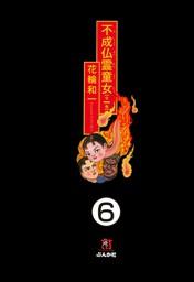不成仏霊童女(分冊版) 【第6話】