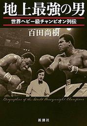 地上最強の男―世界ヘビー級チャンピオン列伝―