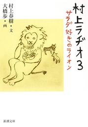 村上ラヂオ3―サラダ好きのライオン―(新潮文庫)